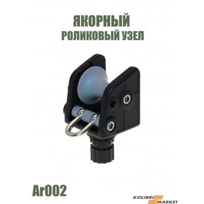 Якорный роликовый узел FASTEN Ar002