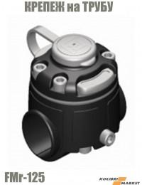 Крепеж FASTEN FMr125 для установки на трубу Ø 22, 25 мм