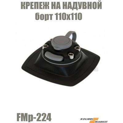 Крепеж FASTEN FMp224 на надувной борт