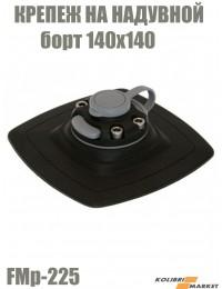 Крепеж FASTEN FMp225 на надувной борт усиленный