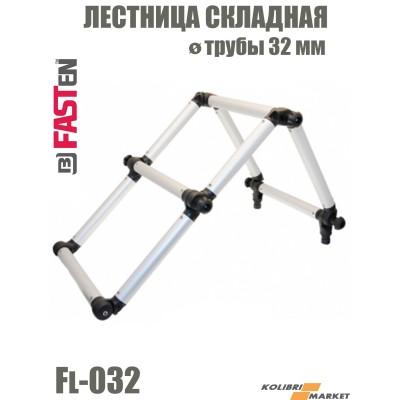 Лестница складная FASTEN Fl032 из трубы Ø 32 мм