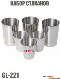 Набор стаканов FASTEN из нержавеющей стали (Cl-221)