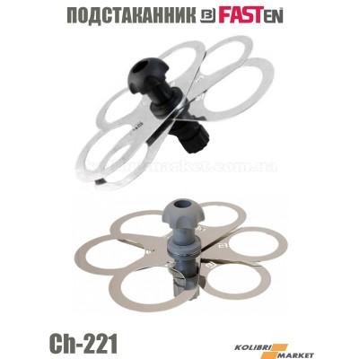 Подстаканник складной FASTEN Ch221