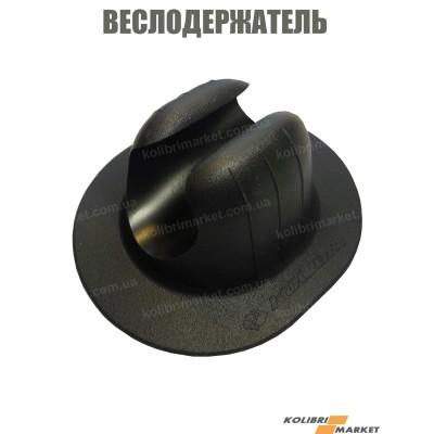 Держатель весла КОЛИБРИ