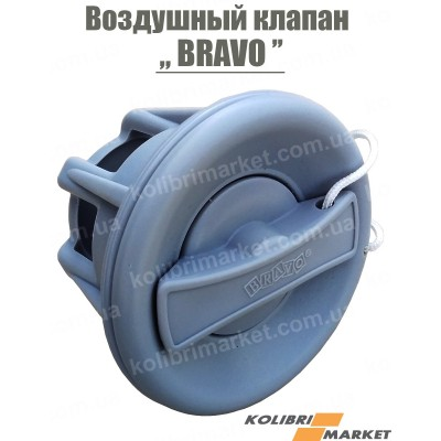 """Воздушный клапан """"BRAVO"""" в сборе"""