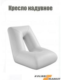 Кресло надувное КОЛИБРИ