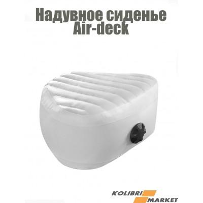 Надувное сиденье КОЛИБРИ (Air-deck)
