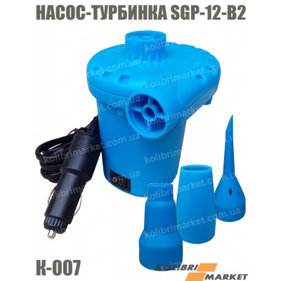 Насос для лодки ПВХ WEEKENDER SGP 12 B2 (турбинка)