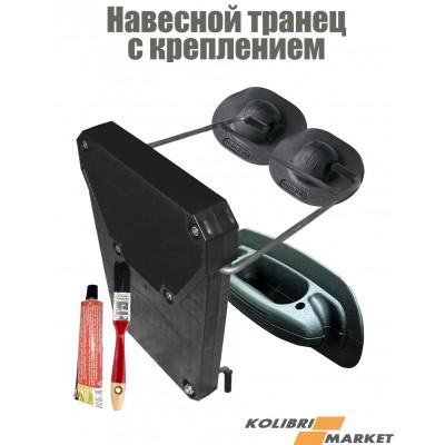 Навесной транец с креплением (К220-К290)
