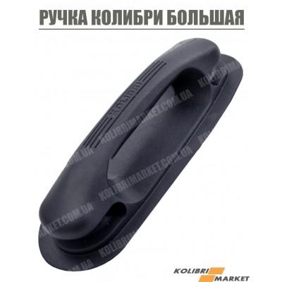 Ручка КОЛИБРИ большая