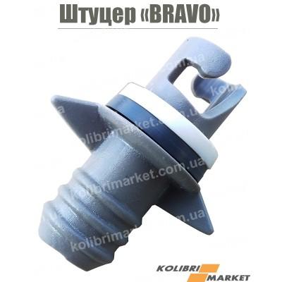 """Штуцер воздушного клапана """"BRAVO"""""""