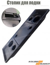 Столик для надувной лодки КМ300-КМ360 (пластиковый)