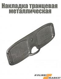 Транцевая накладка (металл) внутренняя