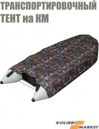 Тент перевозочный на КМ260-КМ450DSL