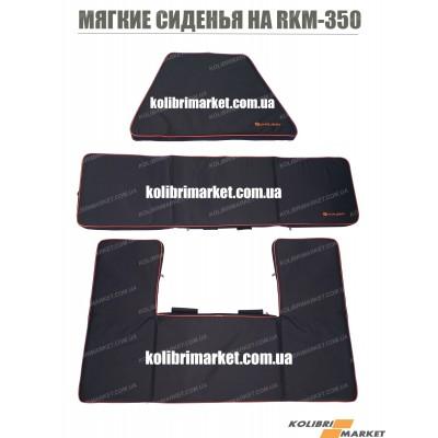 Мягкие сиденья для лодки KOLIBRI RKM-350 (комплект)
