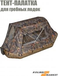 Тент-палатка для лодки КОЛИБРИ К260Т-К290Т