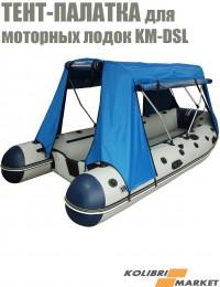 Тент-палатка для лодки KOLIBRI КМ300DL-450DSL