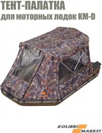 Тент-палатка для лодки КОЛИБРИ КМ260-КМ360D
