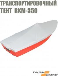 Тент перевозочный RKM-350