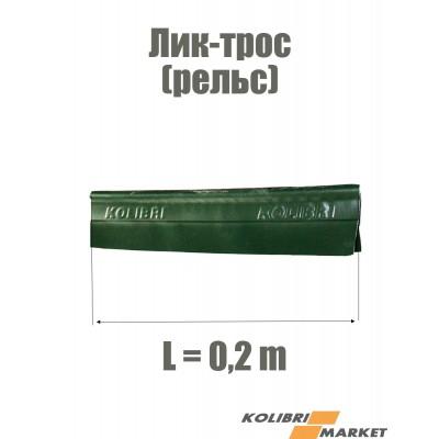 Лик-трос (рельс) 0,2м