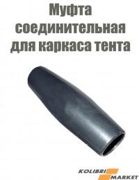 Муфта соединительная для каркаса тента