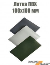 Латка ПВХ 100х100 мм