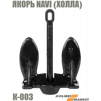 Якорь NAVY (Холла)