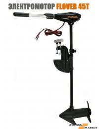 Лодочный электромотор Flover 45 T