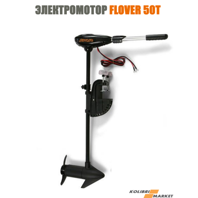 Лодочный электромотор Flover 50 T