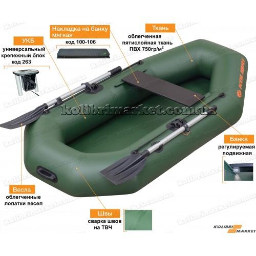 Kolibri К-230 | КОЛИБРИ | гребная надувная лодка