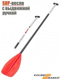 SUP весло туристическое с выдвижной ручкой
