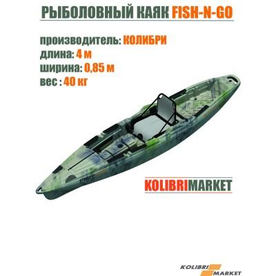 Каяк  для рыбалки Fish-n-GO КОЛИБРИ