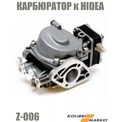 Карбюратор к Hidea HD 9.8FHS